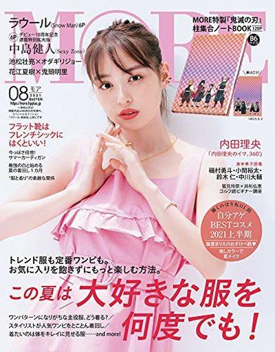 集英社 新品 ファッション雑誌 付録付)MORE 2021年8月号 モア