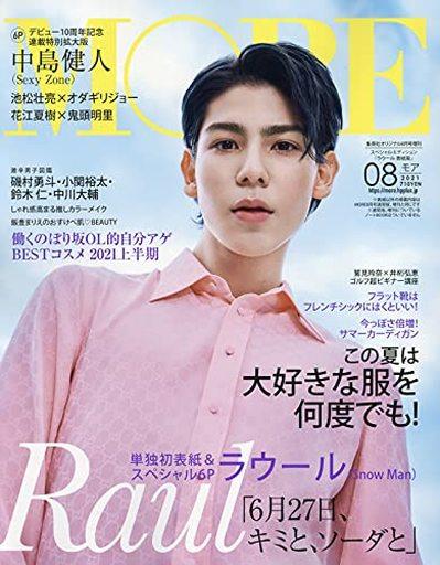 集英社 新品 ファッション雑誌 MORE 2021年8月号 モア ラウール表紙版