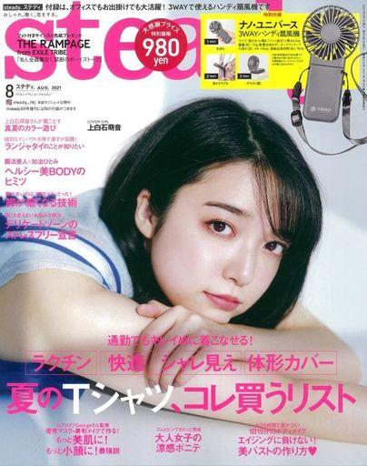 宝島社 新品 ファッション雑誌 付録付)steady.(ステディ.) 2021年8月号