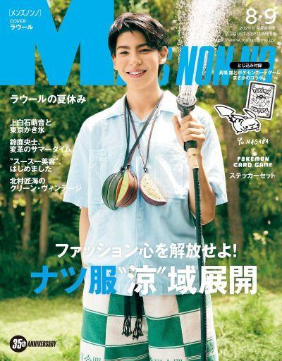 集英社 新品 ファッション雑誌 Men's NONNO(メンズノンノ) 2021年9月号