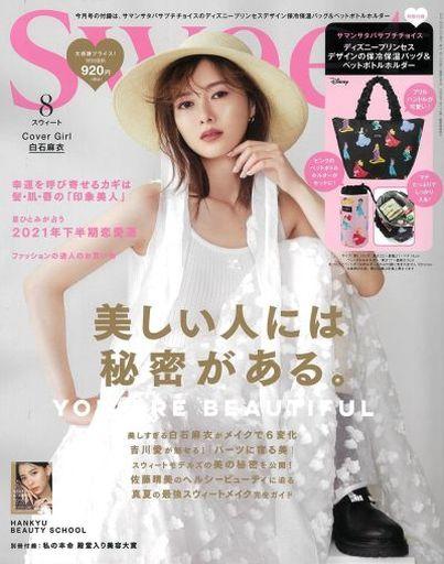 宝島社 新品 ファッション雑誌 付録付)Sweet 2021年8月号