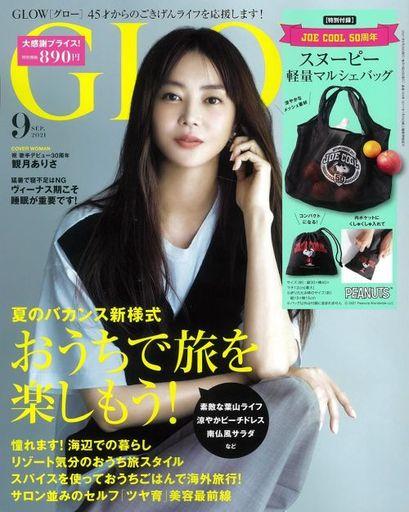 宝島社 新品 ファッション雑誌 付録付)GLOW(グロー) 2021年9月号