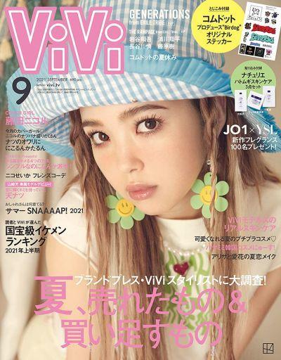 講談社 新品 ファッション雑誌 付録付)ViVi 2021年9月号