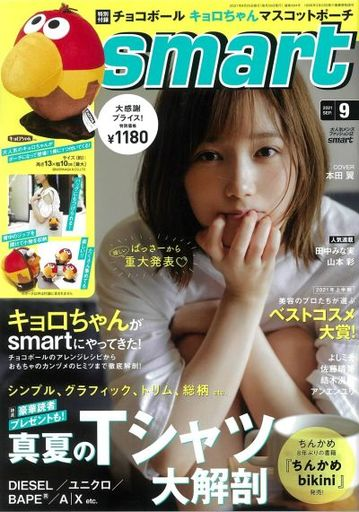 宝島社 新品 ファッション雑誌 付録付)smart 2021年9月号