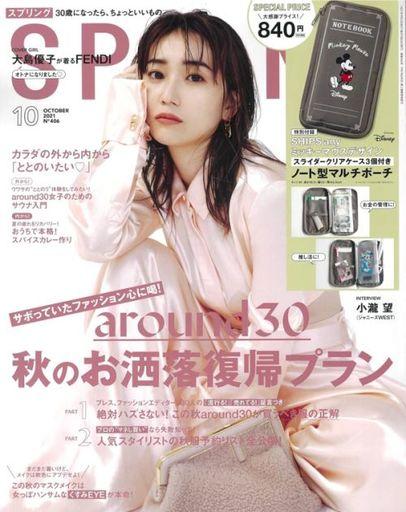 宝島社 新品 ファッション雑誌 付録付)SPRiNG 2021年10月号