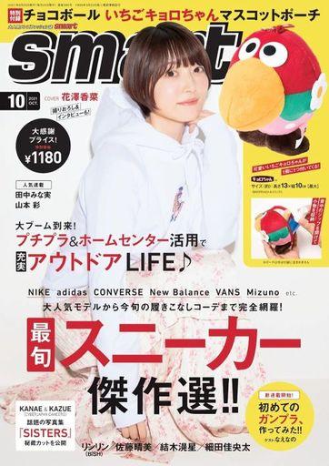 宝島社 新品 ファッション雑誌 付録付)smart 2021年10月号