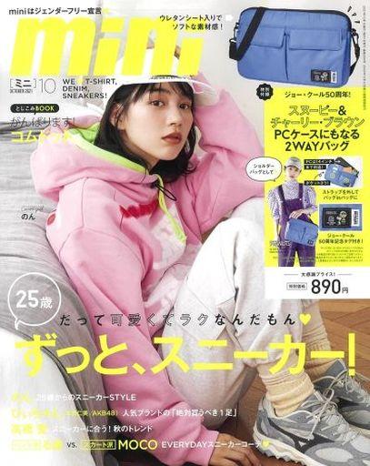 宝島社 新品 ファッション雑誌 付録付)mini 2021年10月号