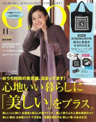 宝島社 新品 ファッション雑誌 付録付)GLOW(グロー) 2021年11月号