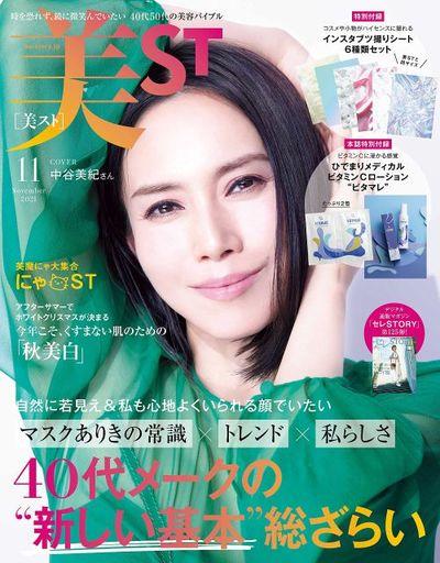 光文社 新品 ファッション雑誌 付録付)美ST 2021年11月号