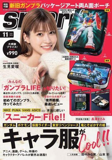 宝島社 新品 ファッション雑誌 付録付)smart 2021年11月号
