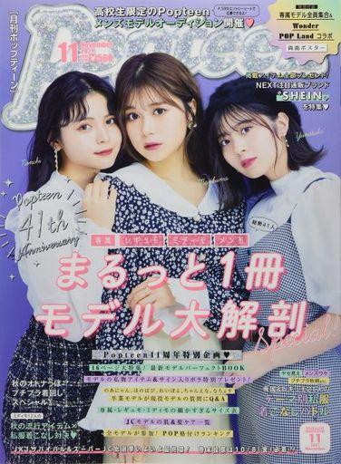角川春樹事務所 新品 ファッション雑誌 付録付)Popteen 2021年11月号