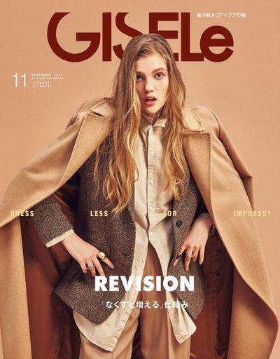 主婦の友社 新品 ファッション雑誌 GISELe(ジゼル) 2021年11月号