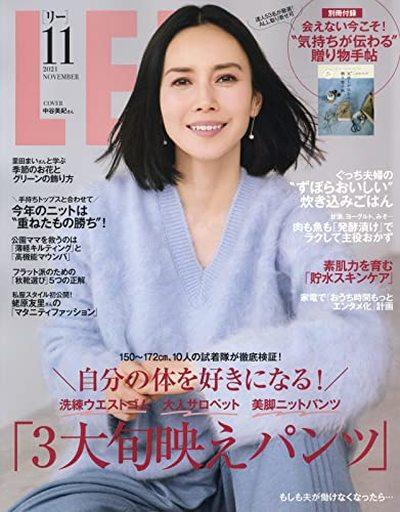 集英社 新品 ファッション雑誌 付録付)LEE 2021年11月号