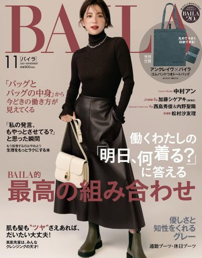 集英社 新品 ファッション雑誌 付録付)BAILA 2021年11月号