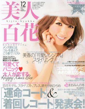 【中古】ファッション雑誌 美人百花 2012年12月号