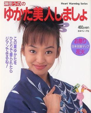 【中古】ファッション雑誌 神田うののゆかた美人しましょ