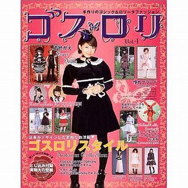 【中古】ファッション雑誌 ゴスロリ 2004/11 Vol.4