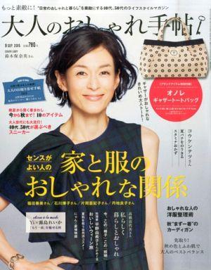 【中古】ファッション雑誌 付録付)大人のおしゃれ手帖 2015年9月号