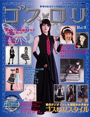 【中古】ファッション雑誌 ゴスロリ 2007/5 Vol.9