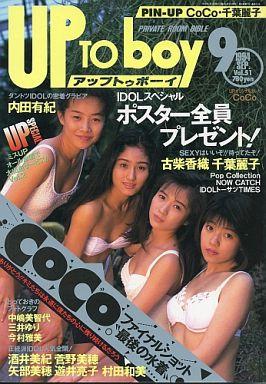 【中古】UP to BOY アップ トゥ ボーイ 1994/9 Vol.51
