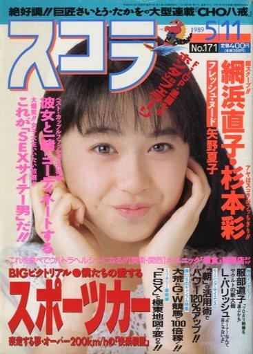 【中古】写真集系雑誌 スコラ 1989年5月11日号 No.171