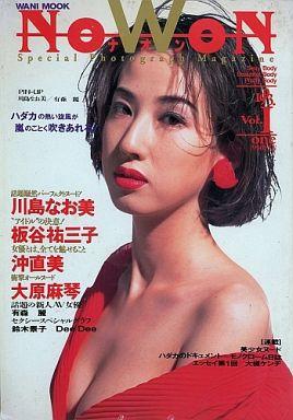 【中古】写真集系雑誌 NoWoN ナオン Vol.1 ハダカの熱い旋風が嵐のごとく吹きあれる!