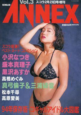 【中古】写真集系雑誌 annex VOL.3 スコラ2月23日号増刊