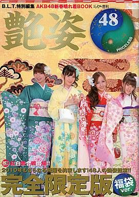 【中古】写真集系雑誌 B.L.T.特別編集 AKB48新春晴れ着BOOK 艶姿48 福袋ver.