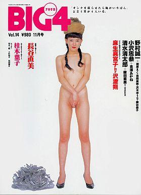【中古】写真集系雑誌 BIG4 VOL.14 競写!野村誠一+小沢忠恭+清水清太郎