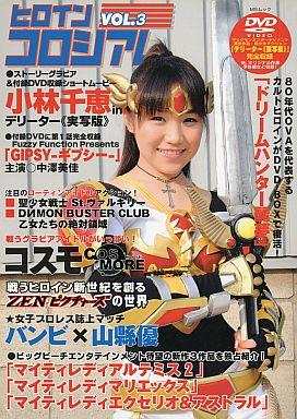 【中古】写真集系雑誌 ヒロインコロシアム(3) 闘うヒロインを応援するニュージャンル・DVDマガジン