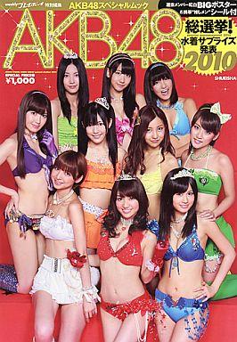 【中古】写真集系雑誌 特典欠)AKB48総選挙! 水着サプライズ発表 2010
