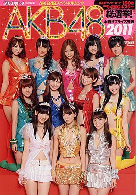 【中古】写真集系雑誌 特典欠)AKB48総選挙! 水着サプライズ発表 2011