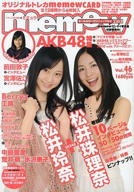 【中古】写真集系雑誌 トレカ欠)memew Vol.46 巻頭・松井珠理奈+松井玲奈