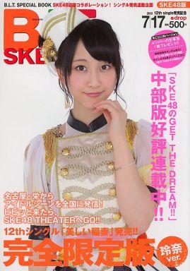 【中古】写真集系雑誌 生写真欠)B.L.T. SPECIAL BOOK B.L.T.×SKE48 「12thシングル発売記念 玲奈ver.」