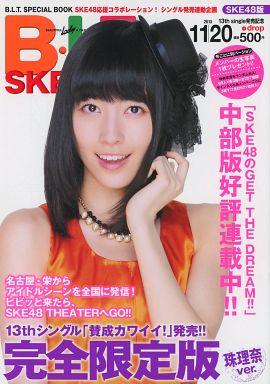【中古】写真集系雑誌 生写真欠)B.L.T. SPECIAL BOOK B.L.T.×SKE48 「13thシングル発売記念 珠理奈ver.」