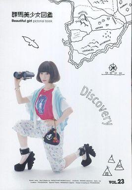 【中古】写真集系雑誌 群馬美少女図鑑 vol.23 Discovery