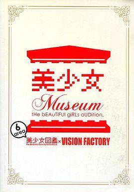 【中古】写真集系雑誌 美少女Museum tHe bEAuTiFUl giRLs aUDition.