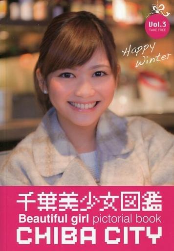 【中古】写真集系雑誌 千葉美少女図鑑 CHIBA CITY vol.3