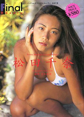松田千奈さんのビキニ