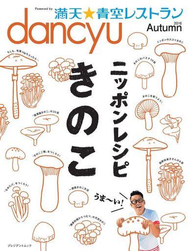 【中古】グルメ・料理雑誌 dancyu 満天☆青空レストラン 2016 Autumn