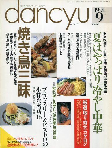 【中古】グルメ・料理雑誌 dancyu 1991/9 ダンチュウ