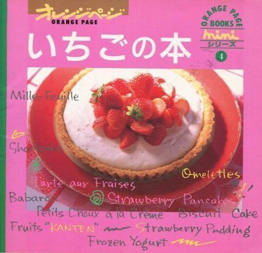 【中古】グルメ・料理雑誌 オレンジページ miniシリーズ4 いちごの本