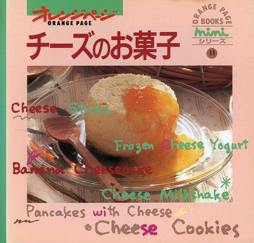 【中古】グルメ・料理雑誌 オレンジページ miniシリーズ11 チーズのお菓子