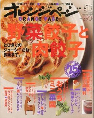 【中古】グルメ・料理雑誌 オレンジページ 2010年5月17日号