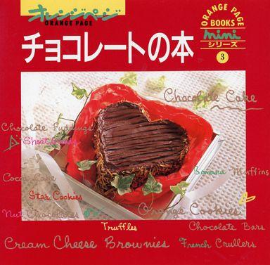 【中古】グルメ・料理雑誌 オレンジページminiシリーズ3 チョコレートの本