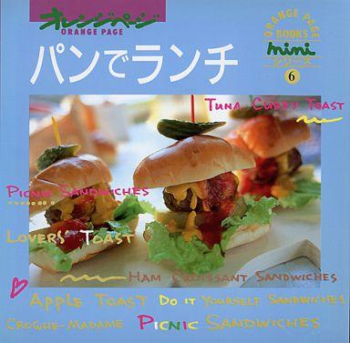 【中古】グルメ・料理雑誌 オレンジページminiシリーズ6 パンでランチ
