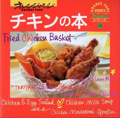 【中古】グルメ・料理雑誌 オレンジページminiシリーズ14 チキンの本