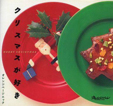 【中古】グルメ・料理雑誌 クリスマスが好き