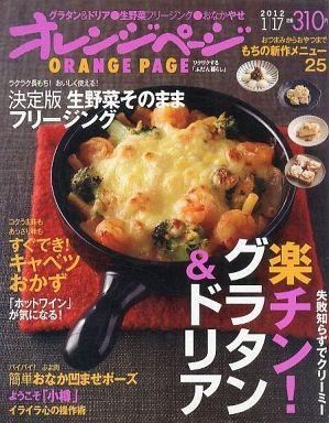 【中古】グルメ・料理雑誌 オレンジページ 2012年1月17日号