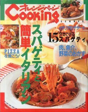 【中古】グルメ・料理雑誌 オレンジページ Cooking スパゲティと簡単イタリアン 1995 SUMMER